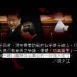 自由亚洲 |   胡少江:郭文贵引发对习近平和王岐山的围观