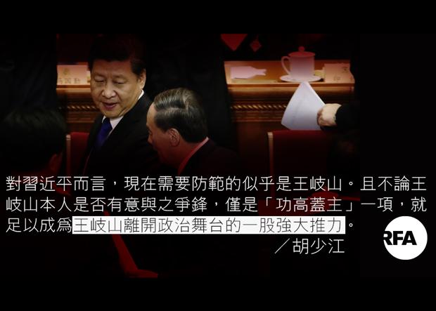 自由亚洲     胡少江:郭文贵引发对习近平和王岐山的围观