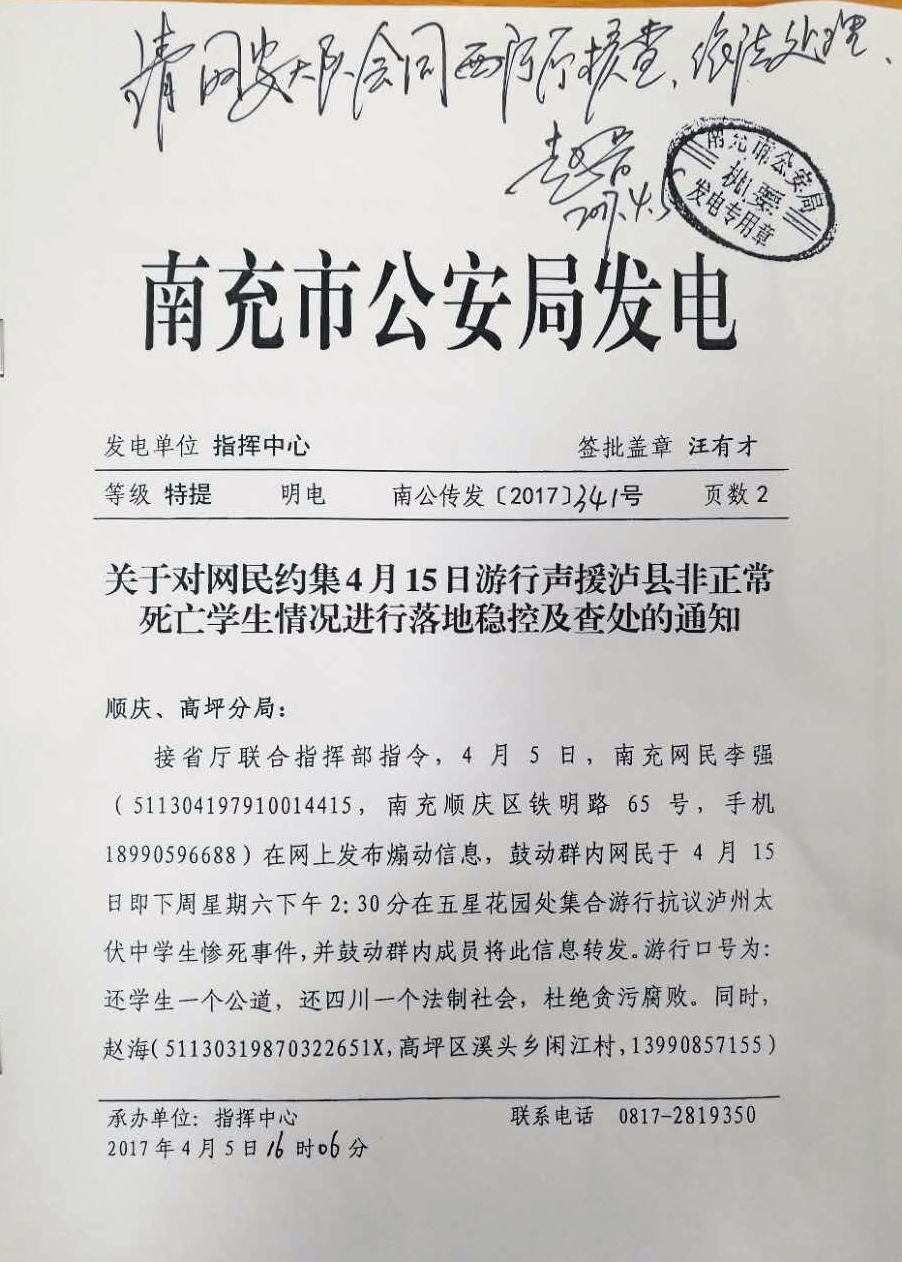 自由亚洲 四川公安通报 网民呼吁到泸州抗议赵鑫惨死被捕