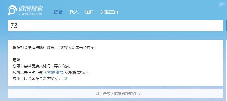 """【敏感词库】""""73、七三、王山支山""""王岐山相关词遭封杀"""