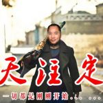 【文贵伐赵】郭文贵6月26日和28日报平安直播视频