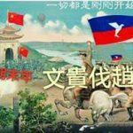 【文贵伐赵】这不是派系斗争!这关系到每一个中国人的福祉!