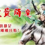 贵在公开 | 2017年11月2号郭文贵直播文字版 (节选)