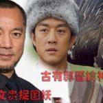 苹果日报 | 郭文贵爆猛料 证中共贪腐全面扩散