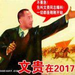 贵在公开 | 爆料:香港的红色恐怖——519郭文贵视频直播