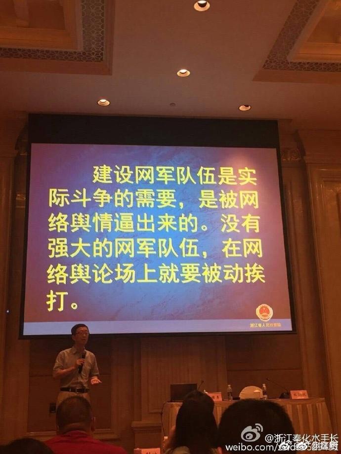 【立此存照】浙江省人民检察院:建设网军是被逼出来的