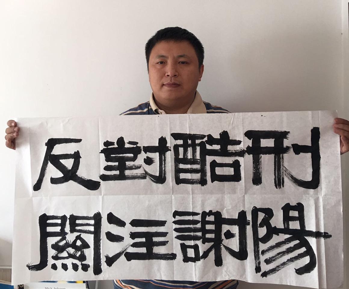 自由亚洲|谢阳代理律师陈建刚在云南被抓