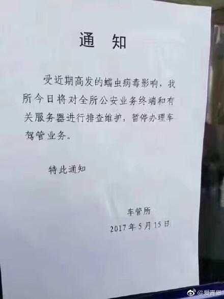 奇客资讯 |  报道称中国数万个机构的电脑遭到勒索软件攻击