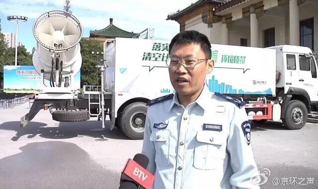 【弄个大新闻】北京奥体中心空气监测站的雾炮车是官方行为