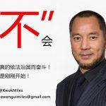 【文贵伐赵】郭文贵6月3日报平安直播视频 盗国贼与国家的关系