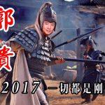 【文贵伐赵】郭文贵5月29日报平安直播视频  关于王歧山
