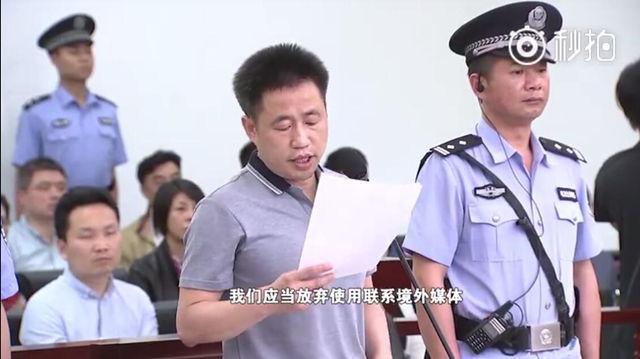 环球时报 |  湖南律师谢阳案开庭 谢阳当庭否认受酷刑
