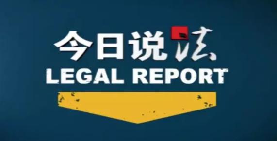 """政见   杨鸣宇:中国政府为何热衷""""普法""""?"""