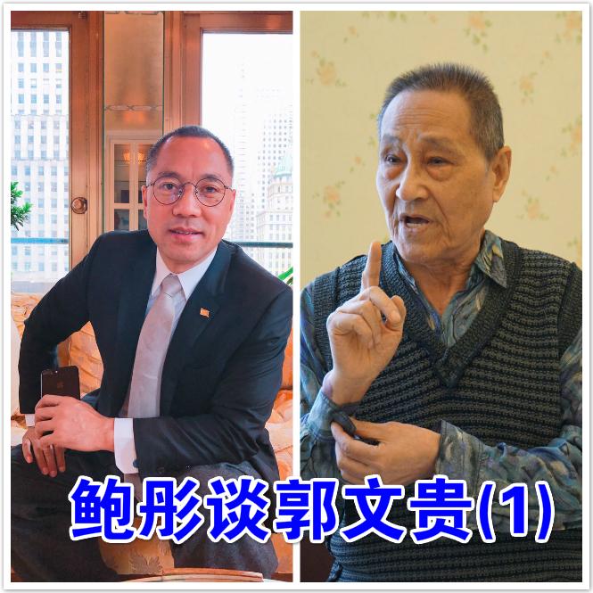 环球实报 | 高瑜:鲍彤谈郭文贵(1)