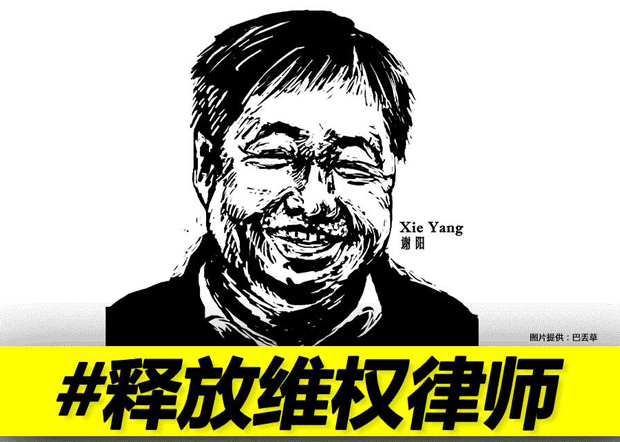 自由亚洲|709律师李和平获释后司法所报到 被要求佩戴电子手环