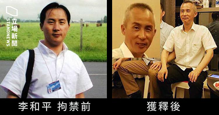 立场新闻|强灌药物、24小时上锁铐 46岁李和平获释发白如老人