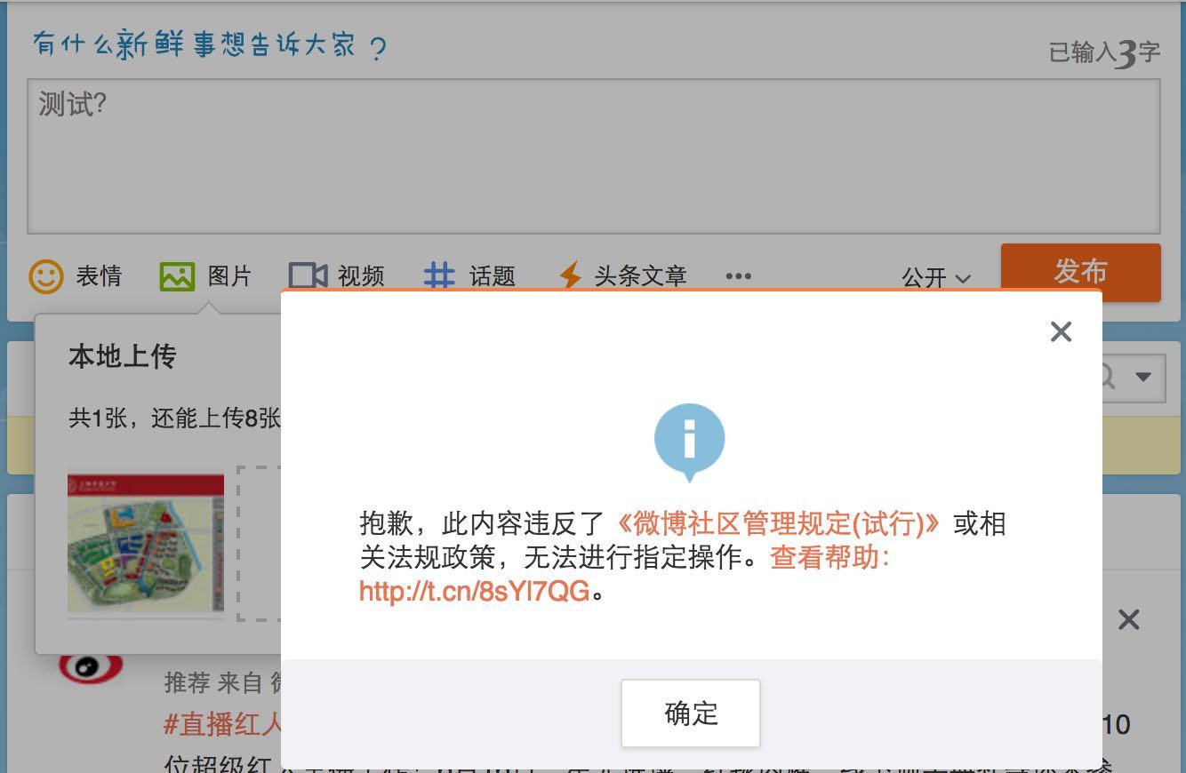 【立此存照】六四期间 新浪微博禁止海外用户发图、视频(更新)