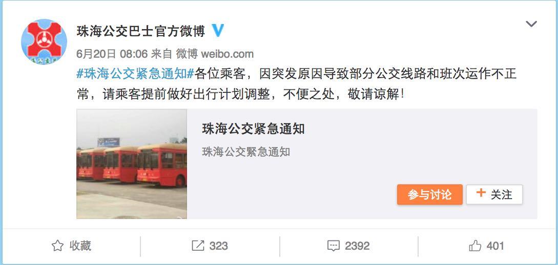 【立此存照】珠海公交罢工:才发生,就已销声匿迹