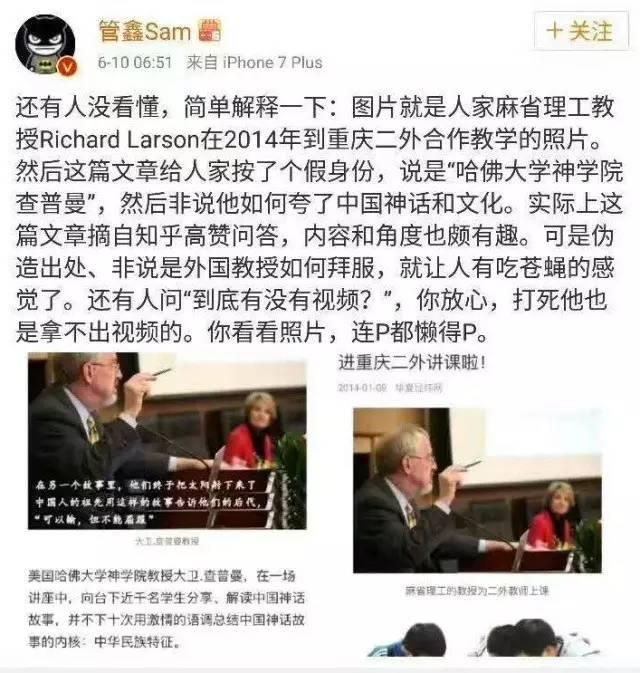 反海外谣言中心|哈佛教授盛赞中国神话?干了这碗毒鸡汤