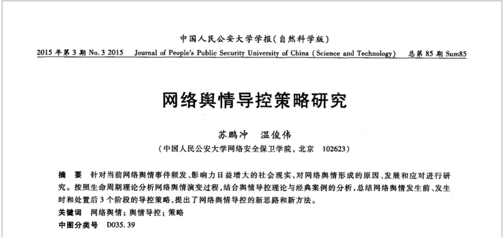 FT中文网︱互联网自由度报告:中国蝉联倒数第一