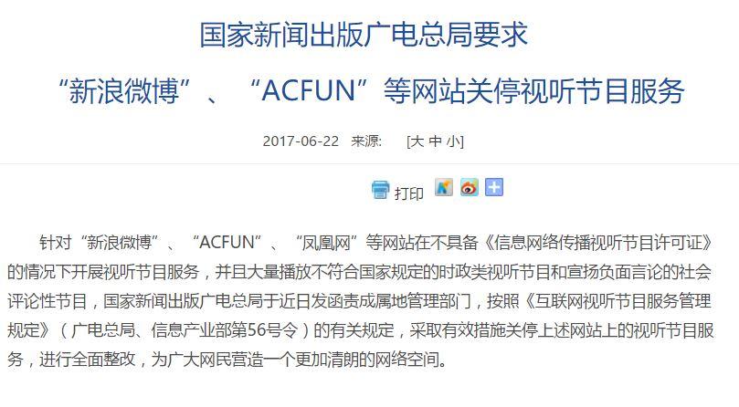 奇客资讯 | 广电总局下令新浪微博、A 站和凤凰网关停视听服务