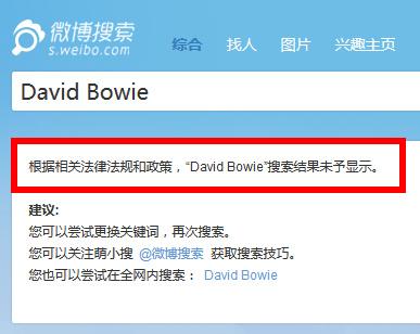 """【图说天朝】""""David Bowie"""" 搜索结果未予显示"""