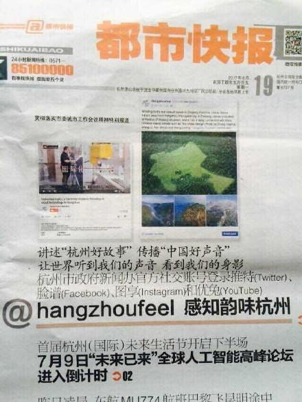 【立此存照】杭州外宣办全面登陆全球四大主流404网站
