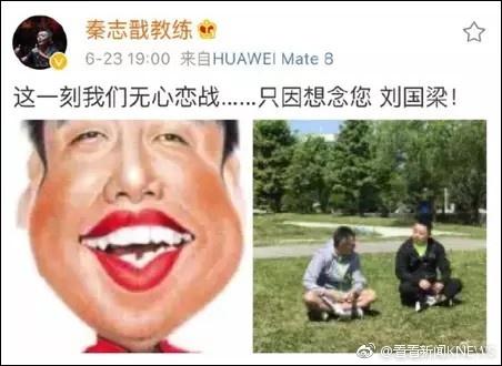 【河蟹档案】球迷现场齐声高呼刘国梁