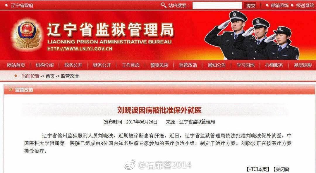 【立此存照】辽宁省监狱管理局违法了