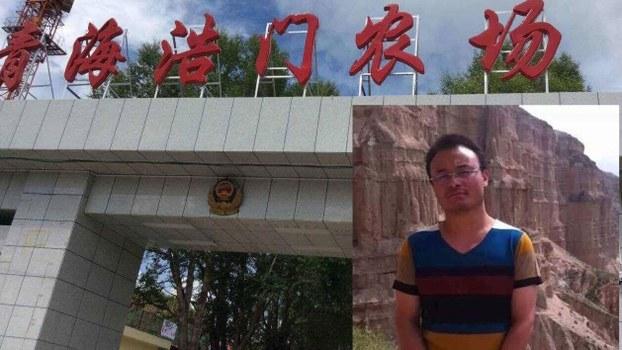 自由亚洲|知名藏人作家雪合江被关在青海门源监狱