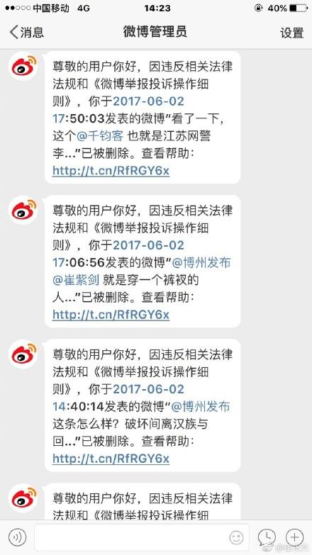 """【立此存照】被禁言30天的崔永元如何""""违反相关法律法规"""""""
