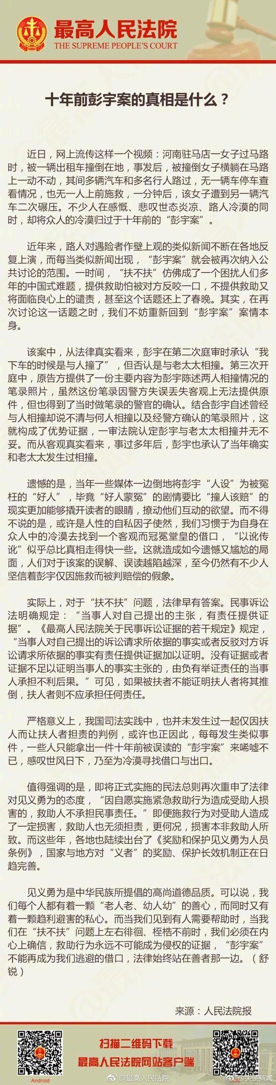 """【立此存照】从小悦悦到斑马线女子:按需""""逆转""""的彭宇案"""
