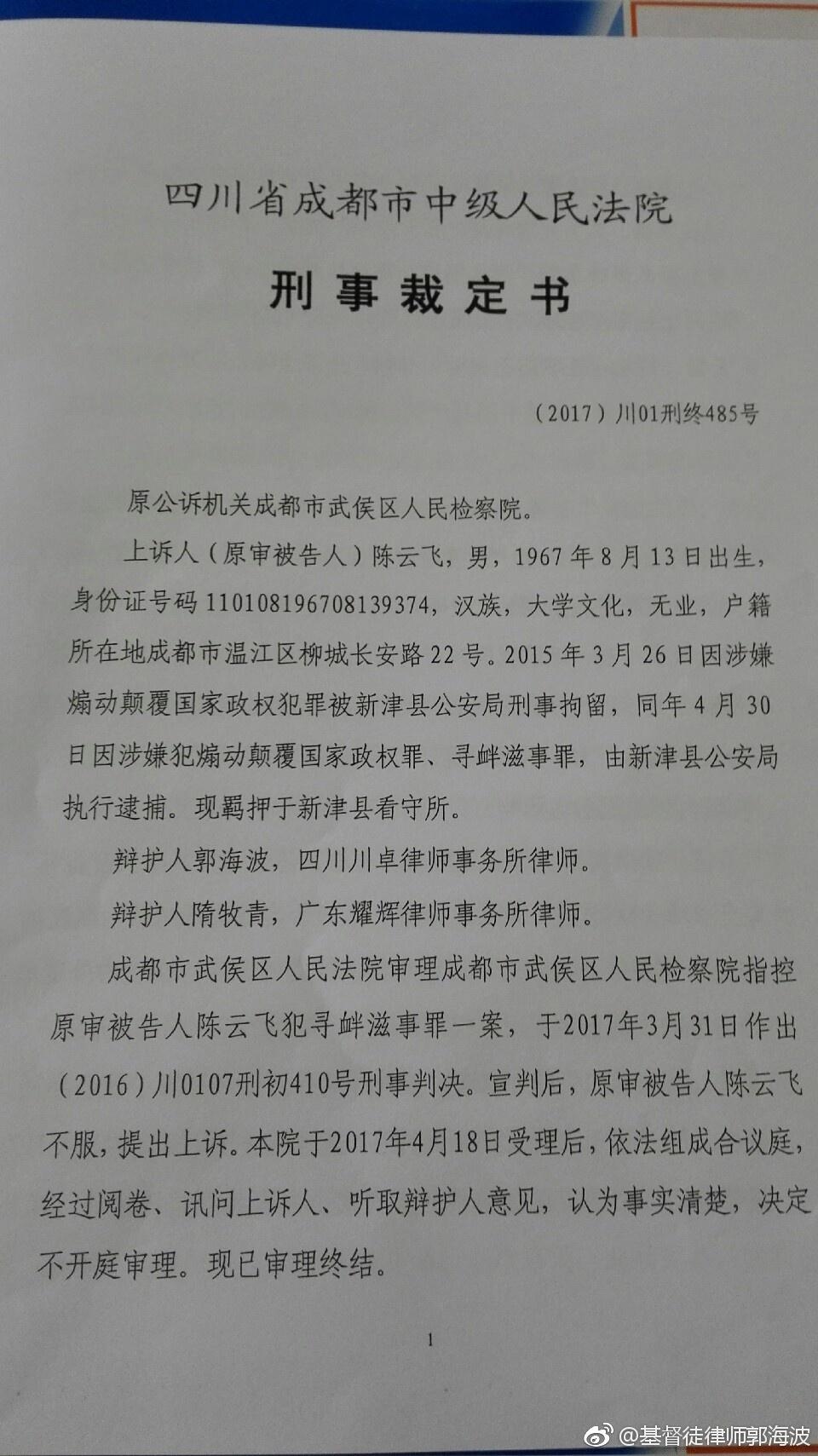 郭海波:陈云飞案二审不开庭裁定书