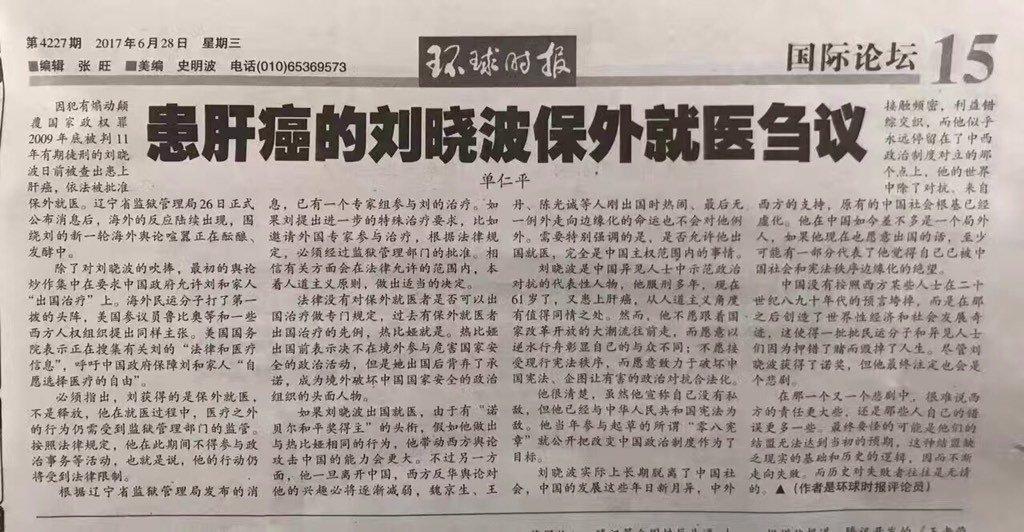 【异闻观止】环球时报 | 患肝癌的刘晓波保外就医刍议
