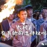 """上海房地产专家   达康书记:你想点燃上海楼市 """"大风厂"""" 那把大火吗?"""