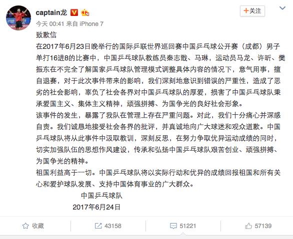 【网络民议】唯一能打败中国乒乓球队的,只有体育总局