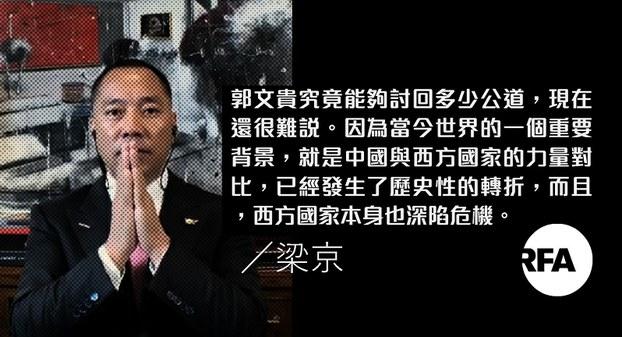 自由亚洲 | 梁京:郭文贵事件与中国内部危机的国际化