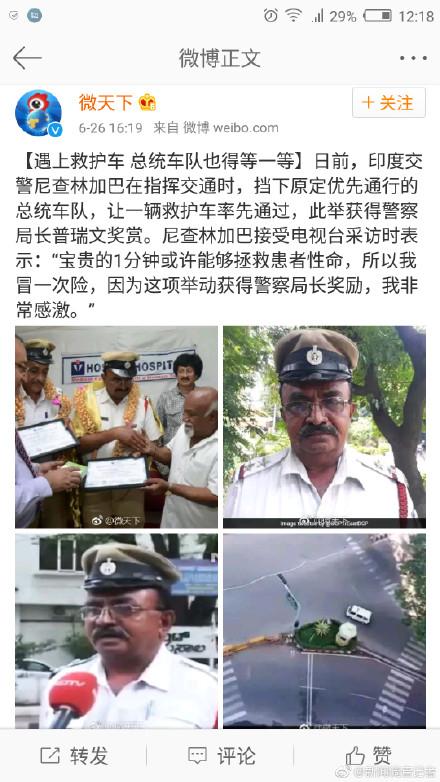 【对比新闻】印度总统不及天朝县官