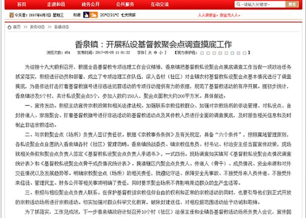自由亚洲|地方政府明确指出 为19大加强针对教会活动