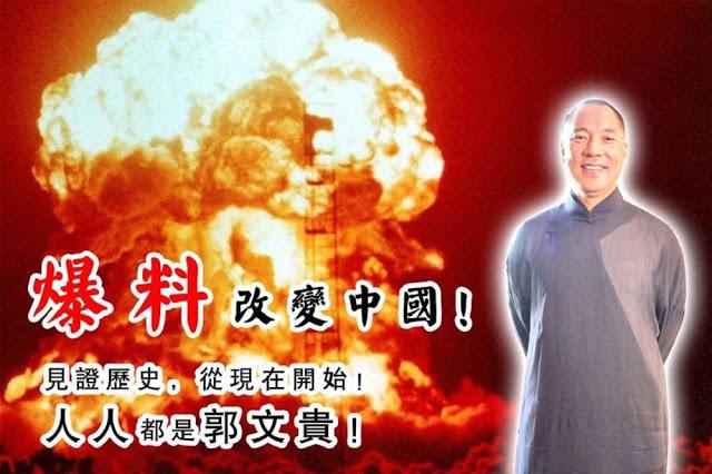 上报 | 台北京觀察站:「郭文贵爆料列车」中共挡得住吗?