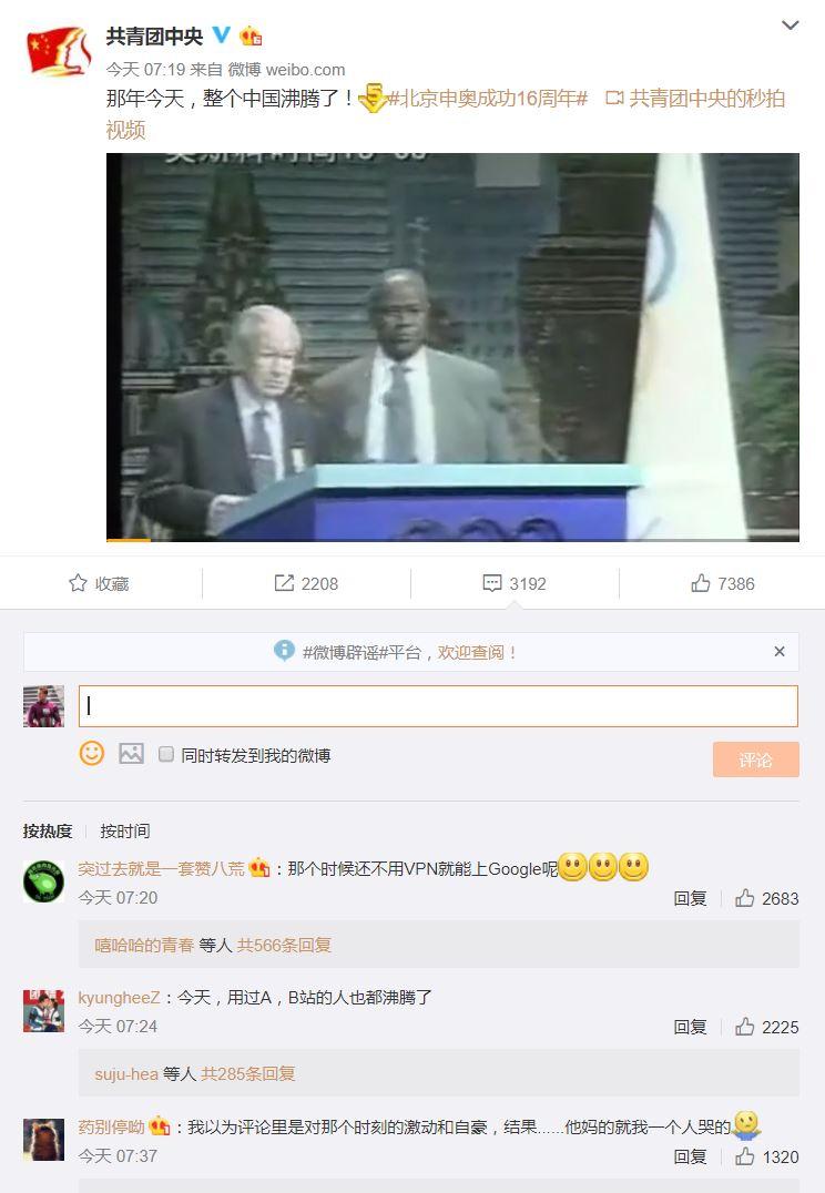【立此存照】共青团中央微博评论的失控