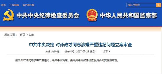 新华网 | 重庆原市委书记孙政才涉严重违纪被查