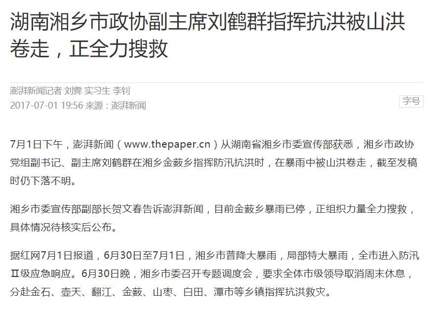 【对比新闻】遇难的湘乡政协副主席是否指挥抗洪