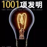 洪振快:为什么中国对现代文明没有贡献?(附张维迎演讲)