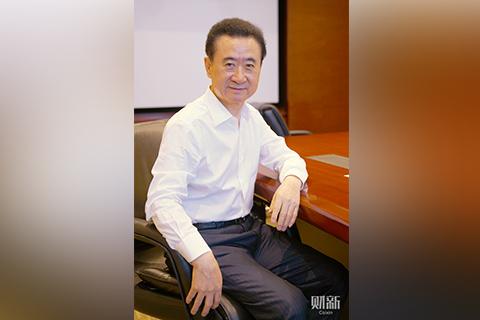 财经网 | 王健林:我们决定把主要投资放在国内