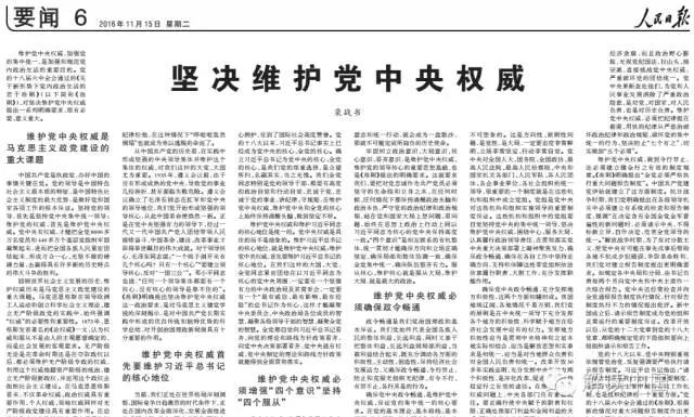 【旧闻】人民网 | 栗战书:服从核心、维护核心就是最大的政治