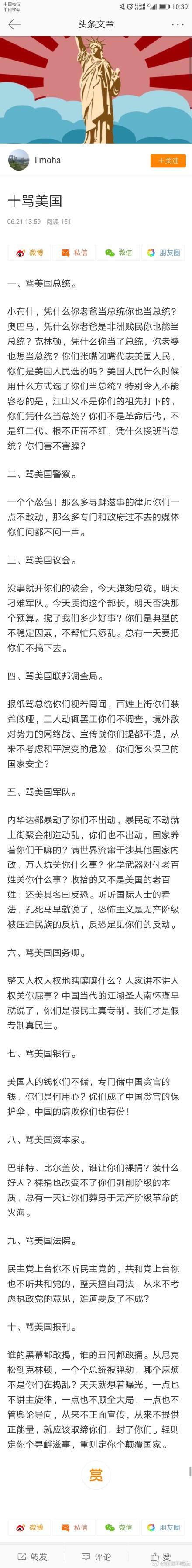 """【立此存照】微博批评极权遭""""举报""""后 山东一教授被党校解聘"""