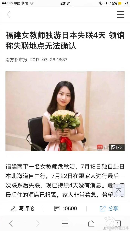【对比评论】中国女教师日本失联后…..