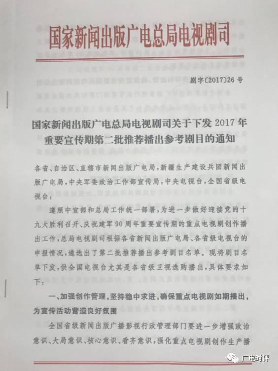 广电时评|总局:重要宣传期禁播古装、偶像等娱乐剧种