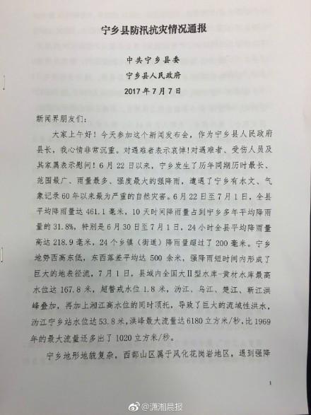 新华网 | 湖南宁乡县遭遇特大严重洪涝灾害